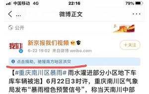 中國南方洪水氾濫 台商遭勒令捐款千萬元