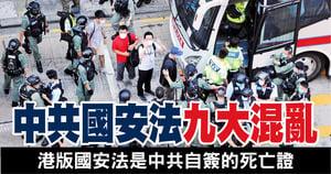 中共國安法九大混亂