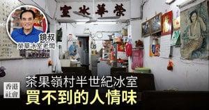 茶果嶺村半世紀冰室 買不到的人情味