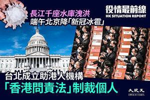 美參院通過《香港問責法》 G7、歐盟促撤國安法