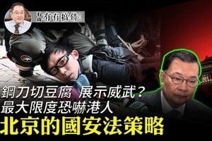 【6.29有冇搞錯】最大限度恐嚇港人 北京的國安法策略