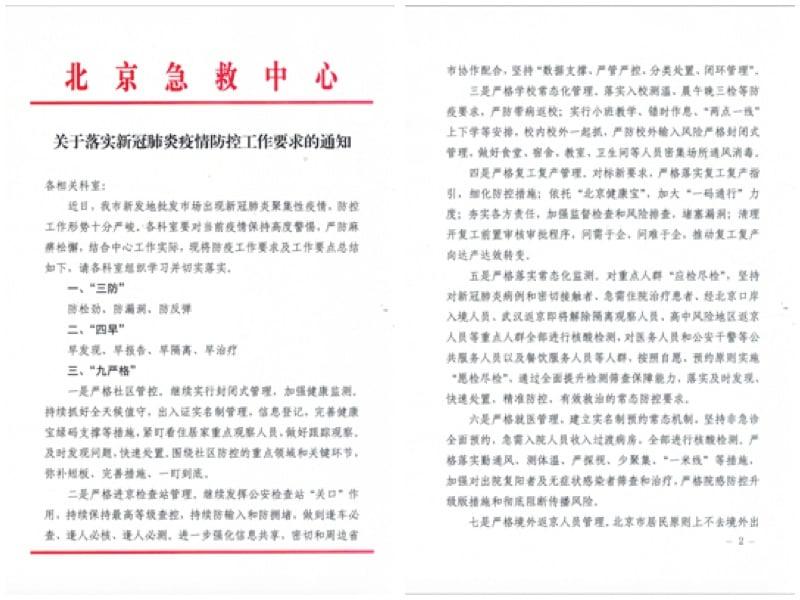 北京急救中心下達的一份文件《關於落實新冠肺炎疫情防控工作要求的通知》。(大紀元)