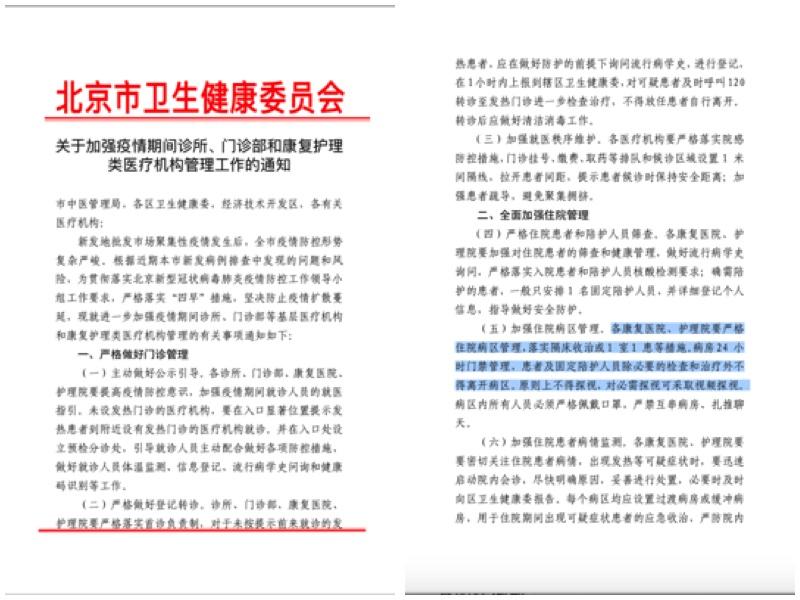 中共北京衛健委的文件《關於加強疫情期間診所、門診部和康復護理類醫療機構管理工作的通知》。(大紀元)