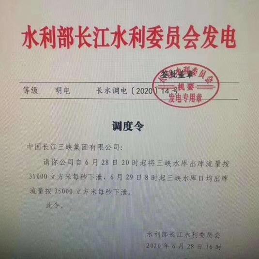 近日,三峽大壩調度令在網上曝光,要求水庫加大洩洪量。(網絡圖片)