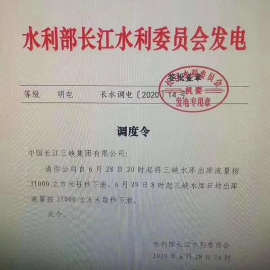 三峽大壩調度令曝光  專家:加大洩洪量自保