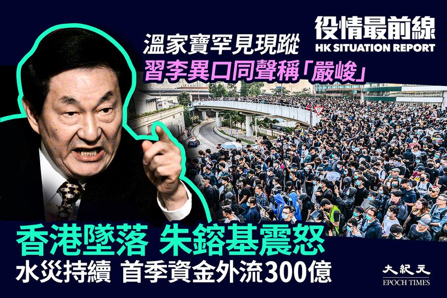 【6.30役情最前線】香港墜落  朱鎔基震怒