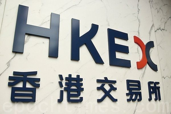 「港版國安法」草案在中共全國人大常委會議表決通過之際,新股(IPO)蜂擁而至,出現今年新股市場最擁擠時刻。昨日(6月29日)已有7隻新股開始招股,今日至少再有7隻新股開始招股。印證了早前的關於「中共正在按部就班展開內定的『留港不留人』計劃」的說法。圖為香港交易所。(大紀元資料圖片)