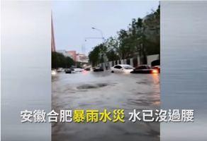 【前線採訪】安徽合肥被淹 打破海綿城市夢想