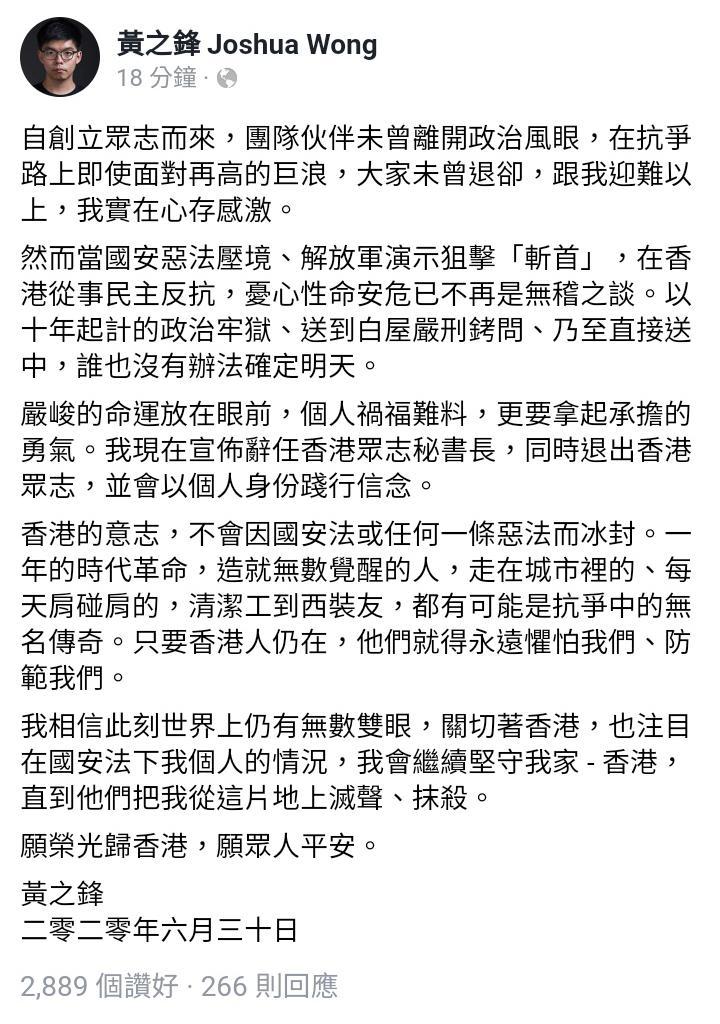 黃之鋒Facebook截圖