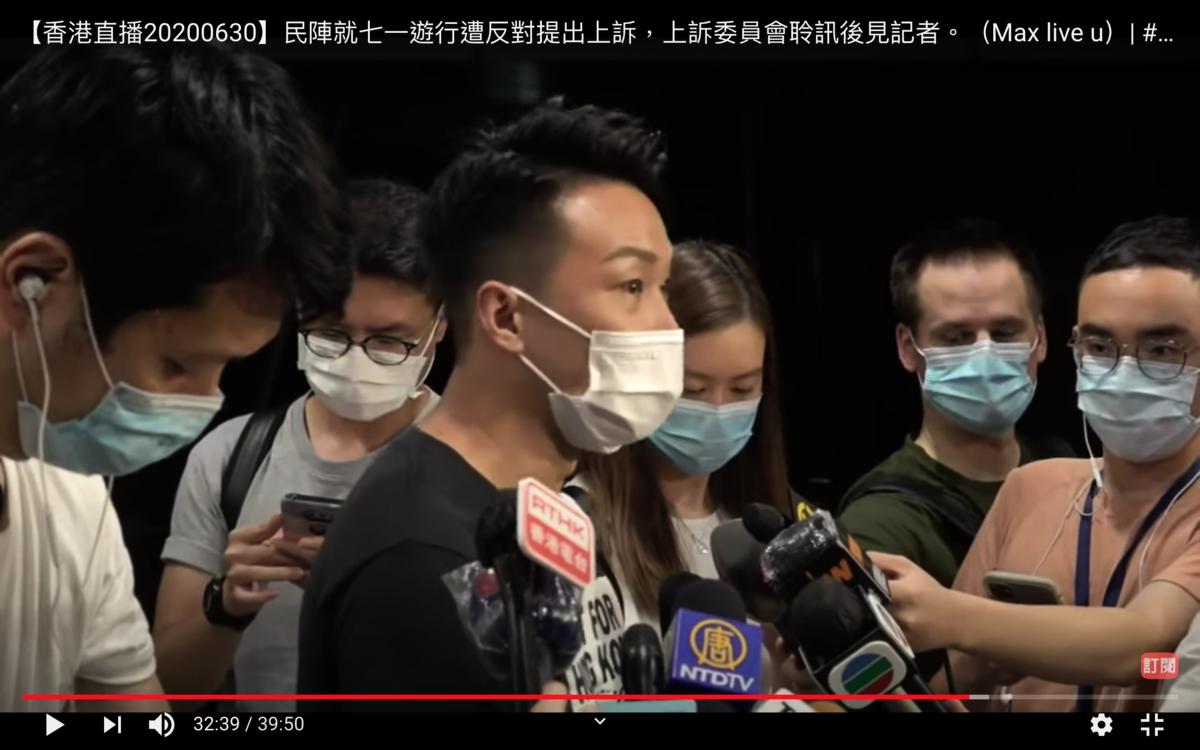 民陣發言人今晚(6月28日)表示,今天是民陣就七一遊行的上訴,但正如他們預料,上訴失敗了。民陣為無法舉辦七一遊行向公眾致歉。(影片截圖)