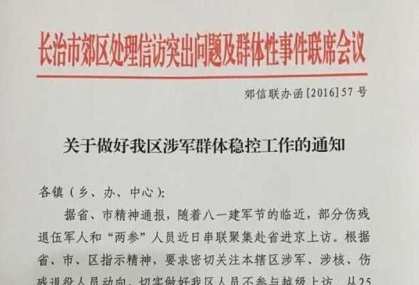 山西省長治市官方下發的關於涉軍群體穩控通知日前被曝光,退伍軍人被官方列為重點「維穩」對象。(網絡截圖)