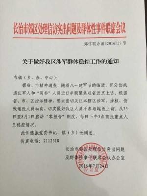 山西省長治市官方下發關於涉軍群體穩控工作的通知,退伍軍人被官方列為重點「維穩」對象。(網絡圖片)