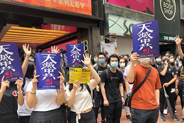 5月24日香港民眾舉「天滅中共」海報,遊行抗議「港版國安法」。(宋碧龍 / 大紀元)