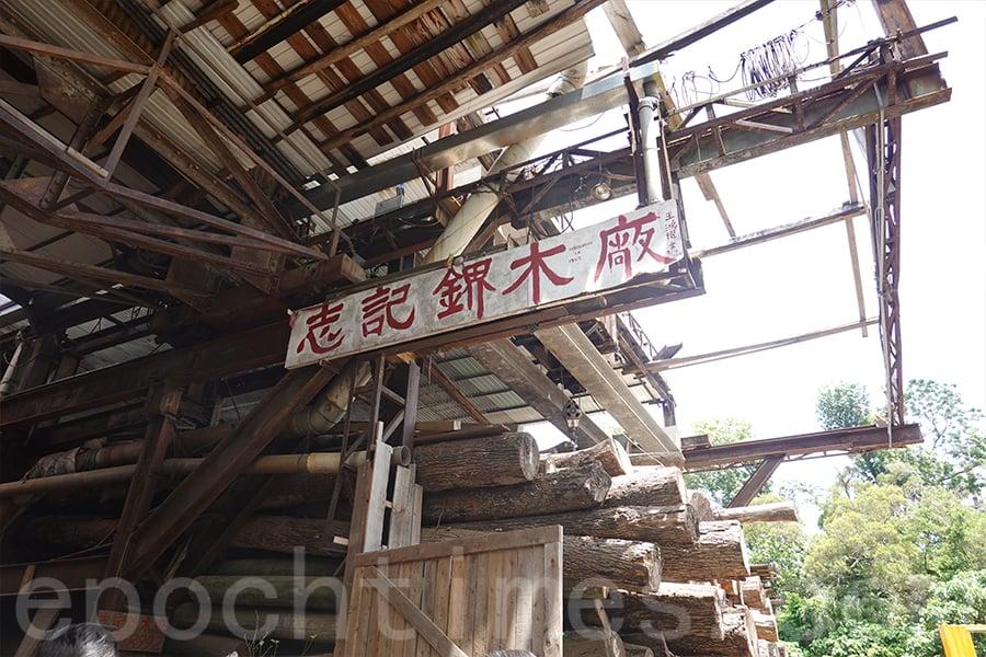 有逾七十年歷史的志記鎅木廠也在新發展區的範圍內。(陳仲明/大紀元)