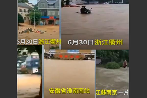 2020年6月30日,浙江衢州街道成河。另外,網傳影片顯示,安徽蕪湖、江蘇南京也被洪水淹了。(影片截圖合成)