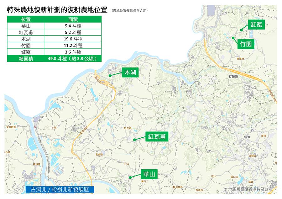 「特殊農地復耕計劃」中的「缸窰」位於邊境地帶。(香港發展局網站)