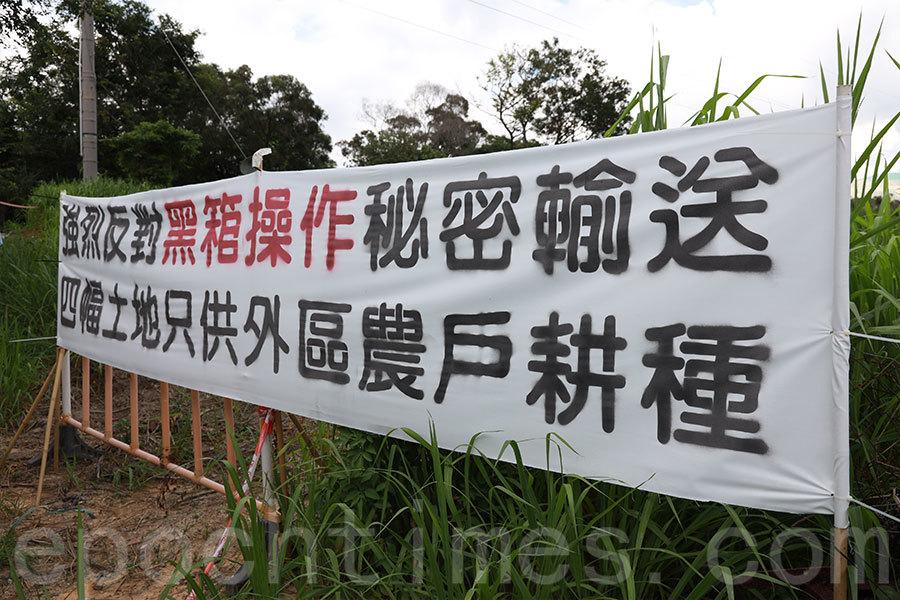 「缸窰」復耕地旁的標語。(陳仲明/大紀元)