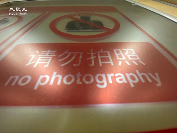 2020年7月1日,現在北京的地鐵上也張貼「請勿拍照」的不乾膠了。有市民疑問:這有法律依據嗎?拍照難道違法了?(大紀元)