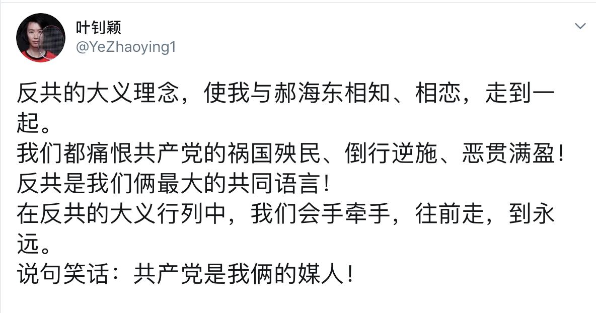 赫海東的妻子、大陸羽毛球名將葉釗穎在推特表明,夫婦倆共同擁有「反共大義理念」。(網絡截圖)