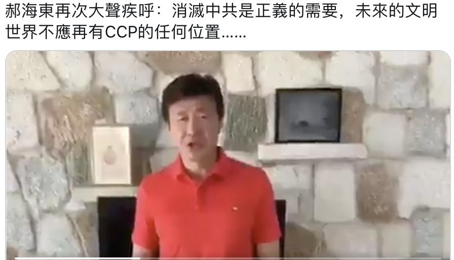 赫海東影片中怒吼:「共產黨,你們完了。」(網路資料)