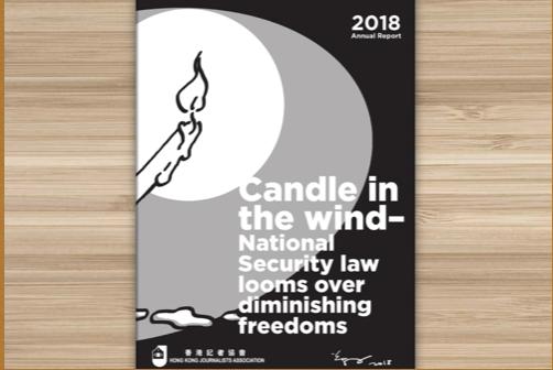 香港記者協會2018年年度報告的封面文章,題為「2018年-風中之燭-國安法陰影中的言論」。(記協網站)
