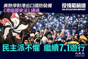 【7.1役情最前線】民主派不懼繼續7.1遊行