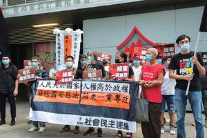 社民連灣仔遊行抗議國安法