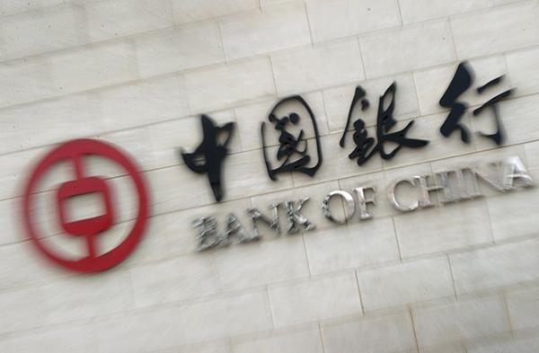 彭博社發文說,美國《香港問責法案》若立法,擁有1.1萬億美元資金的中國四大銀行面臨鉅額罰款風險。(Getty Images)