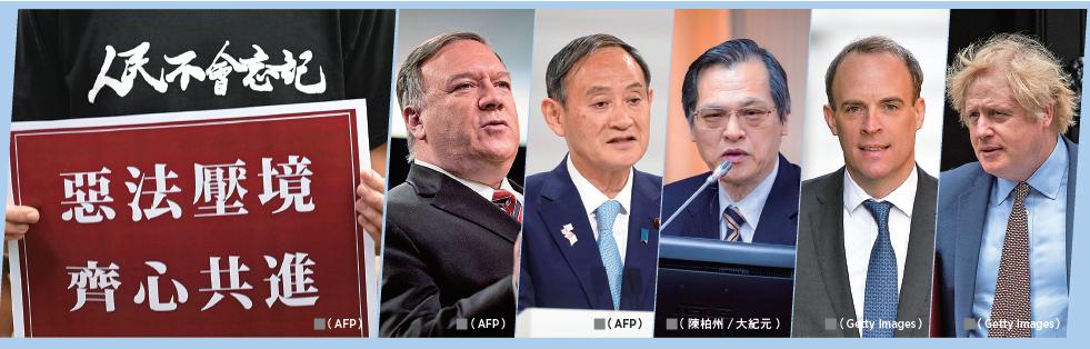 港版國安法破壞香港司法獨立 引發國際強烈反對與譴責