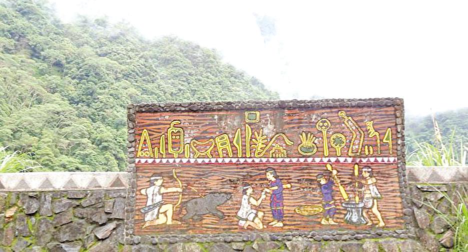 原住民族圖騰版畫,背後群山雲霧湧動。