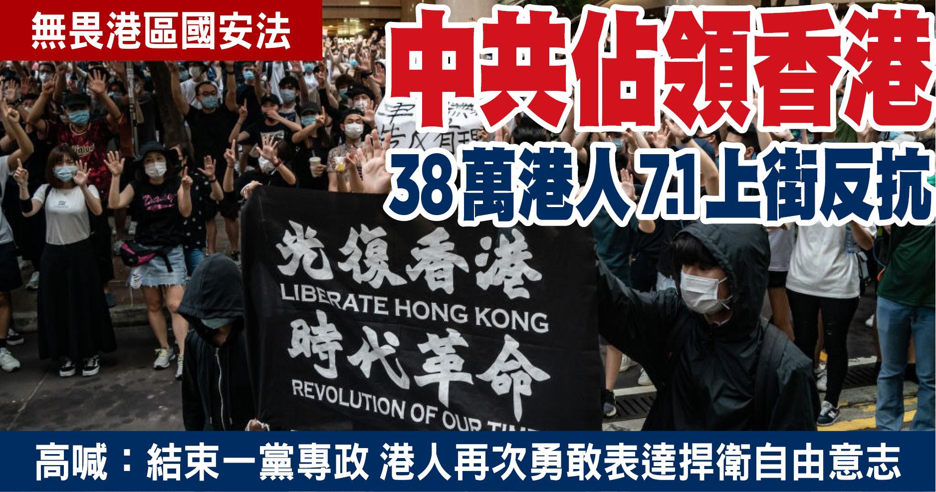 參加七一遊行市民無懼「國安法」,拉「光復香港 時代革命」橫幅,做「五大訴 求 缺一不可」手勢。(Anthony Kwan/Getty Images)