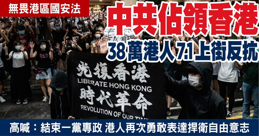 中共佔領香港 38萬港人7.1上街反抗