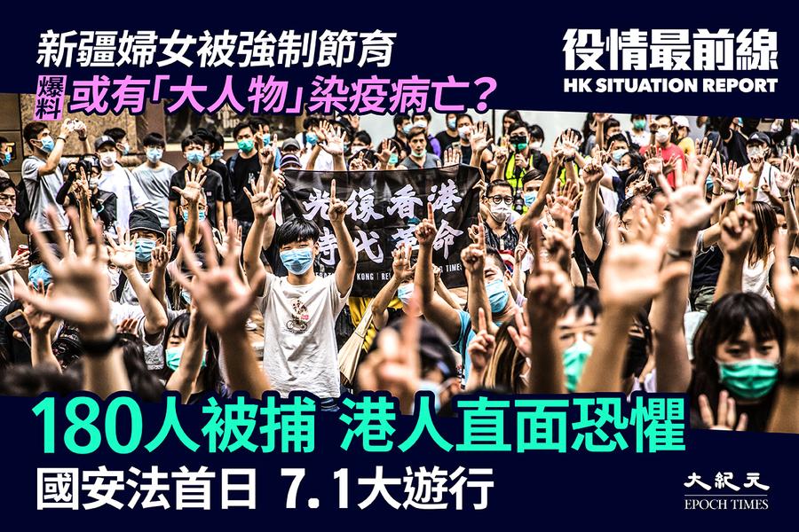 【7.2役情最前線】180人被捕  港人直面恐懼