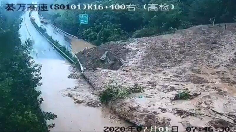 7月1日,重慶綦萬連降暴雨導致山泥傾瀉,並引發泥石流,阻塞了重慶S010三環高速公路綦萬段高速公路。(影片截圖)