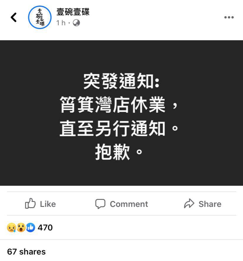 「壹碗壹碟」Facebook截圖