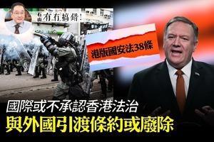【7.2有冇搞錯】國際或不承認香港法治 與外國引渡條約可能廢除