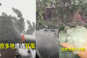 7月初 北京遭暴雨大興冰雹不斷