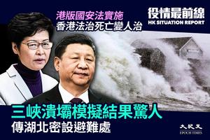 【7.3役情最前線】三峽潰壩模擬結果驚人