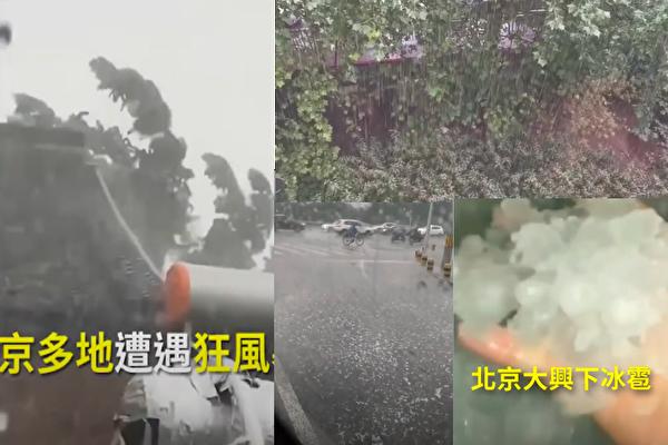 2020年7月1日,北京多地遭遇狂風暴雨,大興、密雲更是冰雹不斷。2日,北京亦下大暴雨。(影片截圖合成)