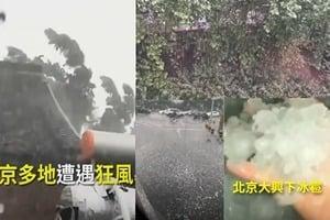 【現場片段】7月開頭 北京暴雨大興等地冰雹