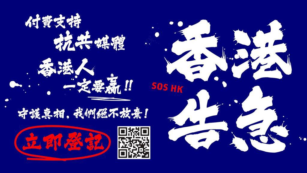7.1開始香港大紀元提供收費會員專享優惠計劃