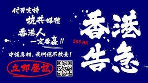 香港告急!籲支持香港大紀元會員服務計劃