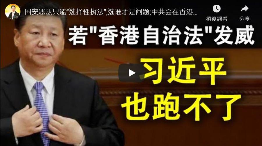 【天亮時分】若「香港自治法」這一條款發威 習近平也跑不了