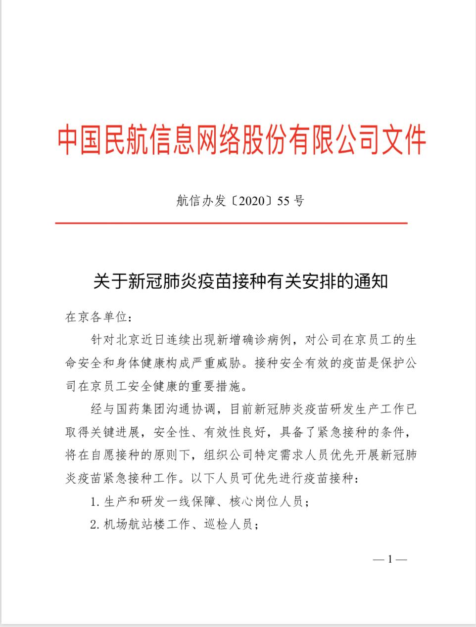中國航信疫情防控工作領導小組於6月15日所發「关于新冠肺炎疫苗接种有关安排的通知」。(知情者提供)