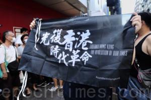 港府就「光復香港 時代革命」口號出聲明 香港各界對「國安法」持不同意見