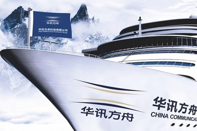 中共軍工企業華訊方舟集團7月2日爆出20億債券違約的重磅消息。(圖源:華訊方舟集團官網)
