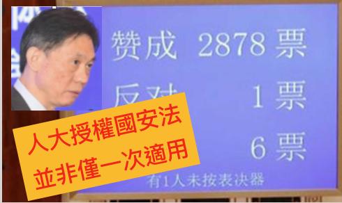 鄧中華稱人大常委會為港設「國安法」並非一次性  授權可繼續  眾斥中共毋需再假扮「一國兩制」