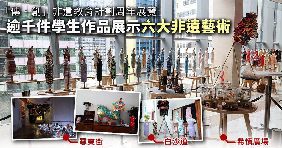 逾千件學生作品展示六大非遺藝術