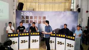 【2020九龍東民主派初選地區論壇】爭取議席過半 捍衛本土 抵制惡法 抗爭到底