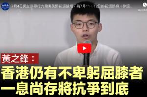 【民主派初選】黃之鋒參選九龍東 擺街站競選遇藍絲